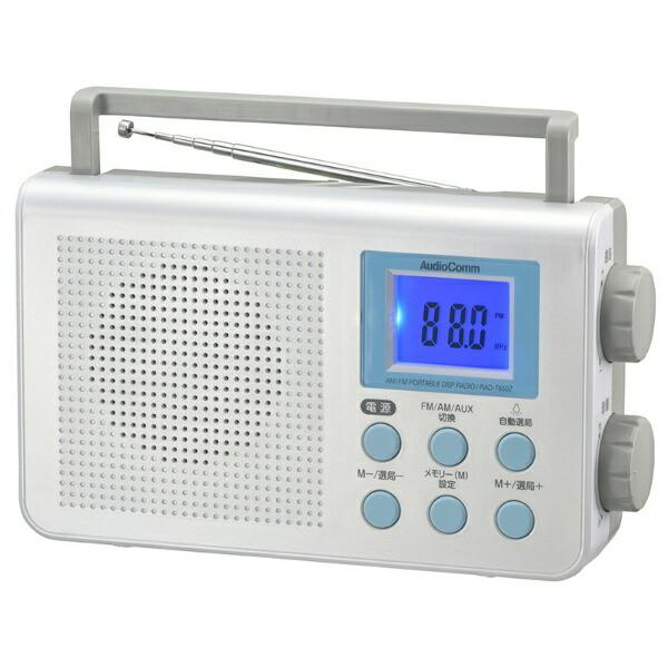 オーム電機OHMELECTRICDSPラジオAudioCommRAD-T650Z[AM/FM/ワイドFM対応][RADT650Z]