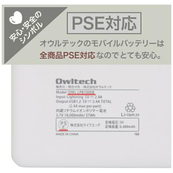 OWLTECHオウルテックLightning入力対応モバイルバッテリー10000mAhLightningケーブル(50cm)付きOWL-LPB10008-WHホワイト