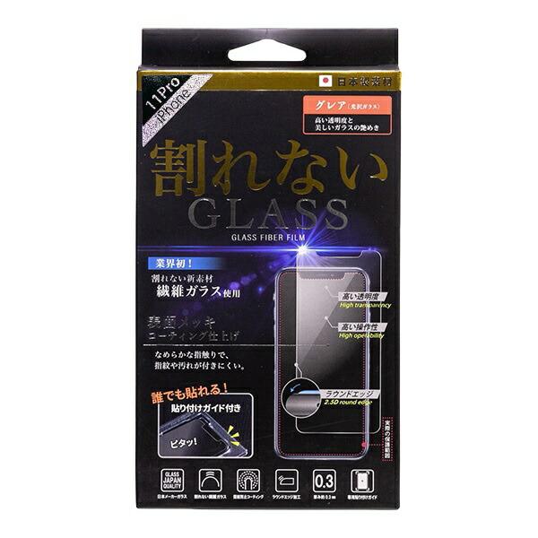 ナチュラルデザインNATURALdesigniPhone11Pro5.8インチ専用ガラスファイバーフィルムメッキ/グレア0.3mmGF-iP19_58-0.3
