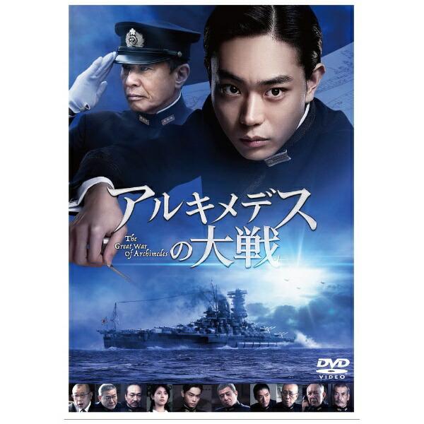 東宝アルキメデスの大戦通常版【DVD】