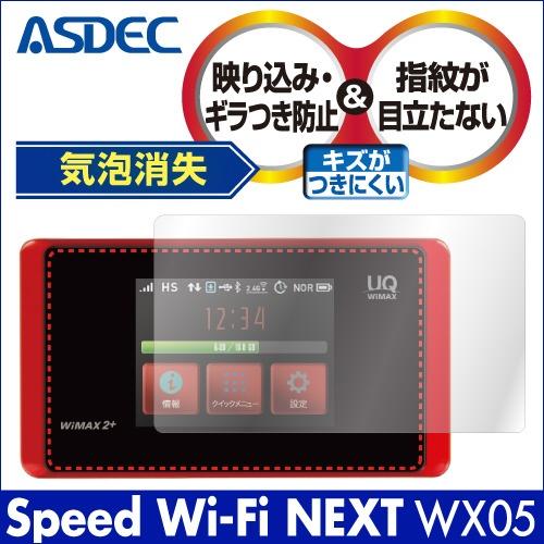 アスデックASDECノングレア画面保護フィルム3SpeedWi-FiNEXTWX05用