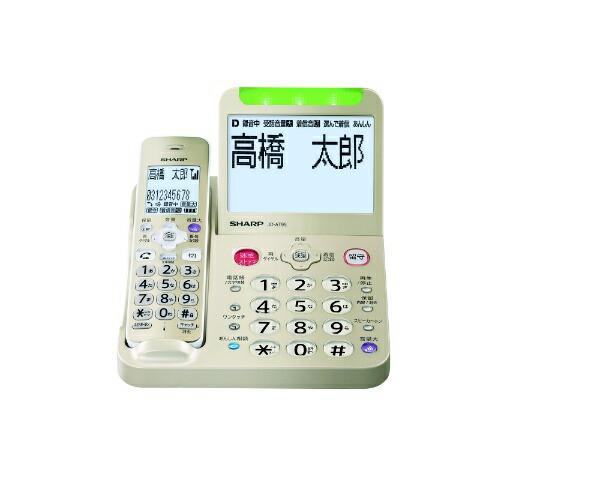 シャープSHARPJD-AT95C電話機あんしん機能強化モデルゴールド系[子機なし/コードレス][電話機本体JDAT95C]