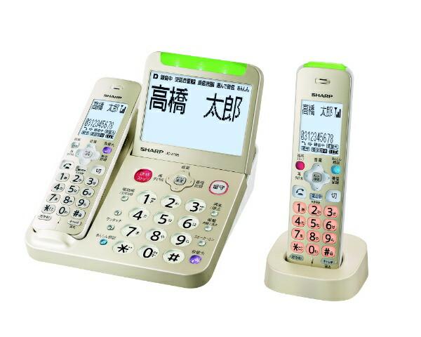 シャープSHARPJD-AT95CL電話機あんしん機能強化モデルゴールド系[子機1台/コードレス][電話機本体JDAT95CL]