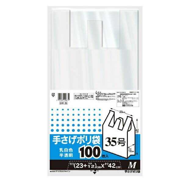 ケミカルジャパン手提げポリ袋35号Mサイズ(100枚)SW-35