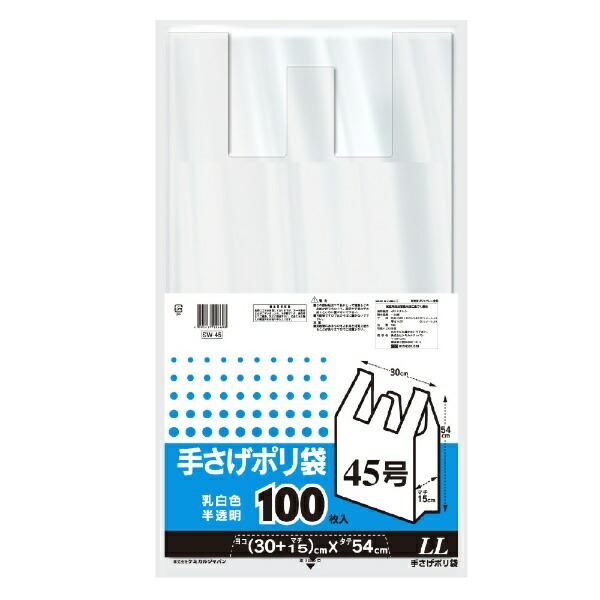 ケミカルジャパン手提げポリ袋45号LLサイズ(100枚)SW-45