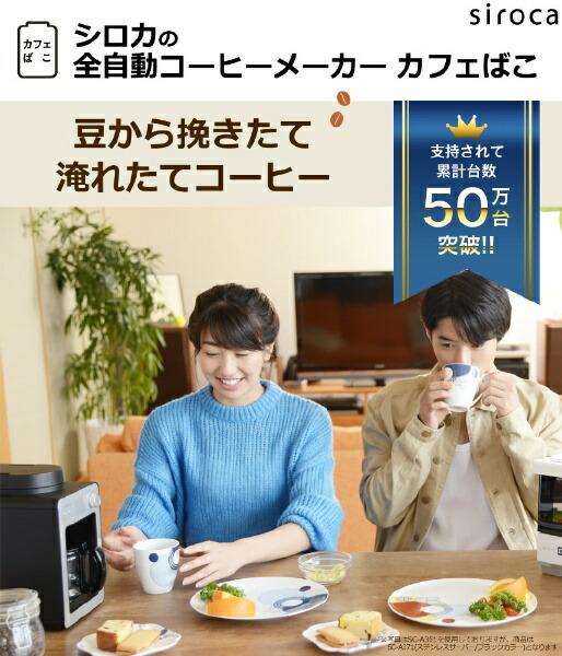sirocaシロカSC-A371-Kコーヒーメーカーブラック[全自動/ミル付き]
