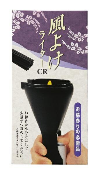 日本香堂NipponKodo風よけライターCR[ライター]