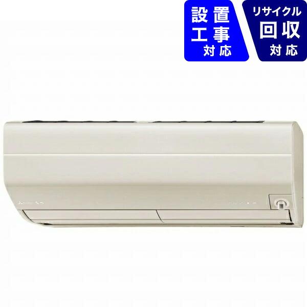 三菱MitsubishiElectricエアコン10畳エアコン2020年霧ヶ峰ZシリーズブラウンMSZ-ZW2820-T[おもに10畳用/100V][MSZZW2820T+MUZZW2820]【zero_emi】