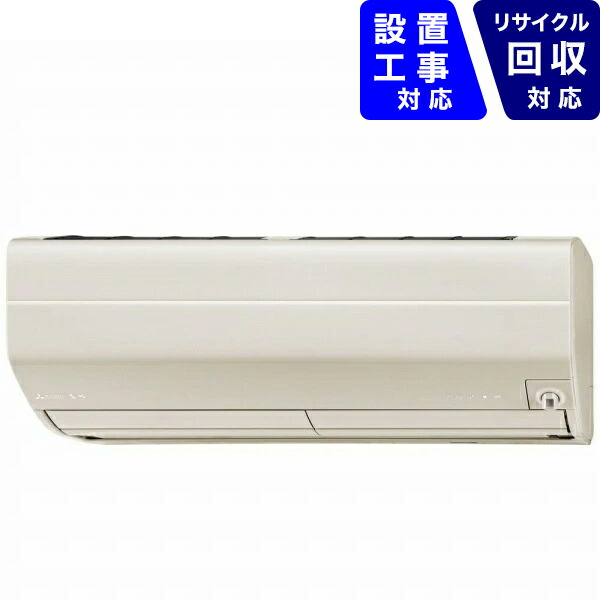三菱MitsubishiElectricMSZ-ZW6320S-Tエアコン2020年霧ヶ峰Zシリーズブラウン[おもに20畳用/200V][MSZZW6320ST+MUZZW631]【zero_emi】