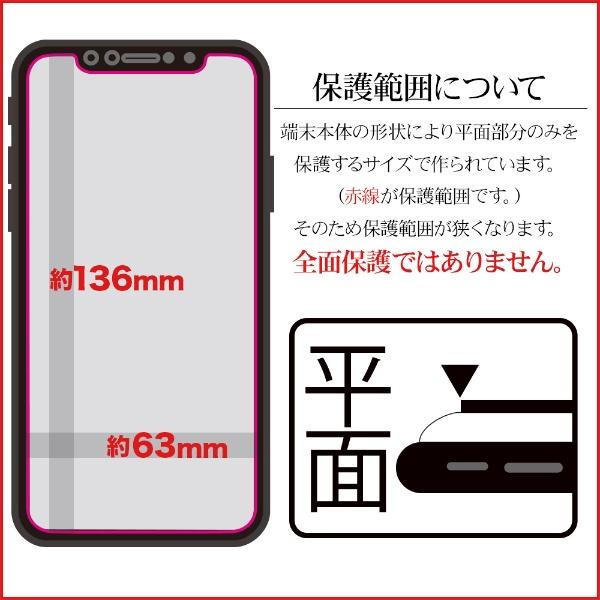 ラスタバナナRastaBananaiPhone11Pro5.8インチモデルさらさらフィルムR1863IP958反射防止