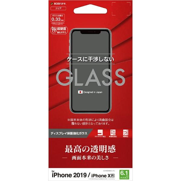 ラスタバナナRastaBananaiPhone116.1インチモデルパネル0.33mmGP1968IP961ガラス光沢
