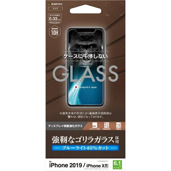 ラスタバナナRastaBananaiPhone116.1インチモデルパネルゴリラ0.33mmGGE1973IP961BLCガラス