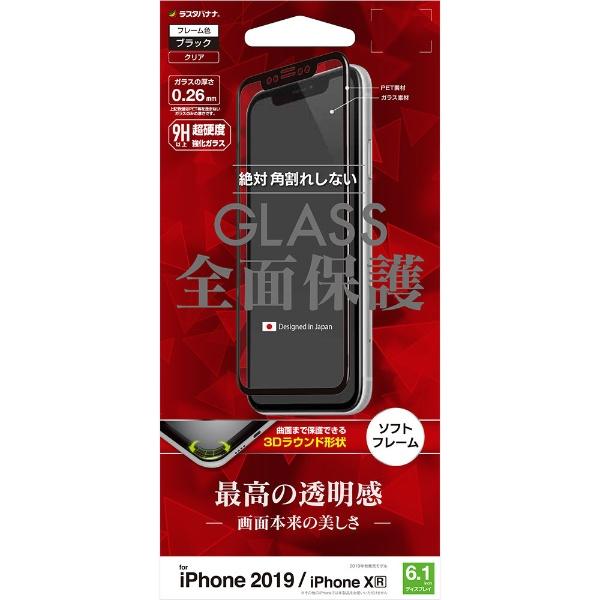 ラスタバナナRastaBananaiPhone116.1インチモデル3DパネルソフトフレームSG1980IP961ガラス光沢