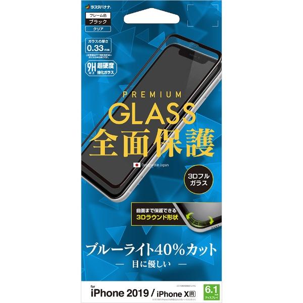 ラスタバナナRastaBananaiPhone116.1インチモデル3Dフルパネル3E1987IP961BLCガラス