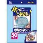 日本サニパックSANIPAKサニパックU77K水切りネット排水口用50枚青U77K