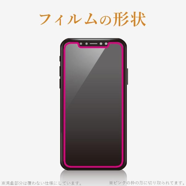 エレコムELECOMiPhone11液晶保護フィルム衝撃吸収覗き見防止PM-A19CFLPF