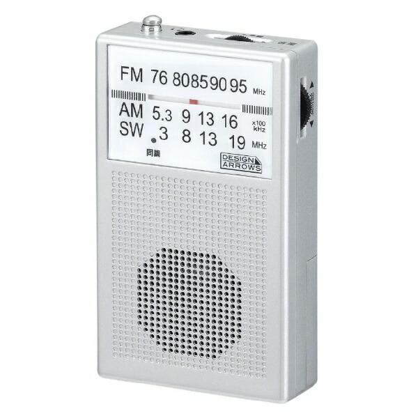 ヤザワYAZAWAAM・FM・短波ラジオシルバーRD26SV[AM/FM/短波][RD26SV]