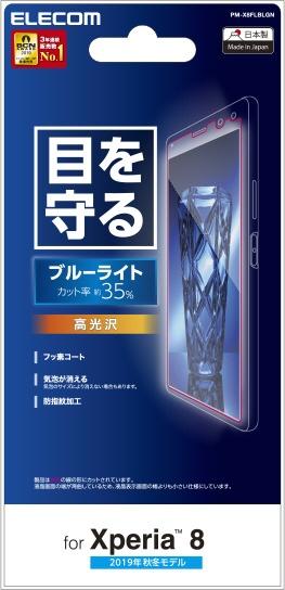 エレコムELECOMXperia8液晶保護フィルムブルーライトカット光沢PM-X8FLBLGN