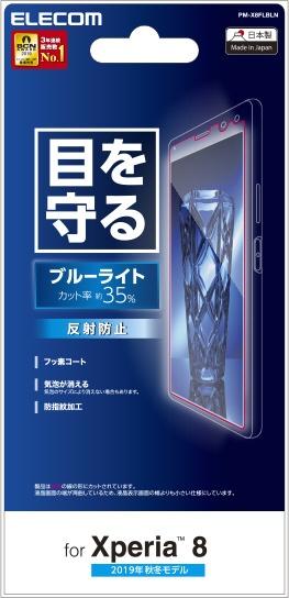 エレコムELECOMXperia8液晶保護フィルムブルーライトカット反射防止PM-X8FLBLN