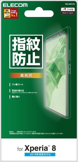 エレコムELECOMXperia8液晶保護フィルム防指紋高光沢PM-X8FLFG
