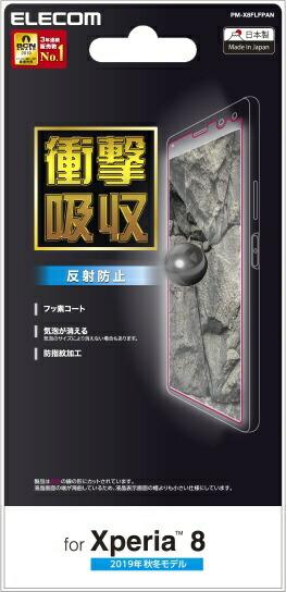 エレコムELECOMXperia8液晶保護フィルム衝撃吸収指紋防止反射防止PM-X8FLFPAN