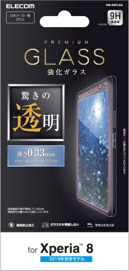 エレコムELECOMXperia8ガラスフィルム0.33mmPM-X8FLGG