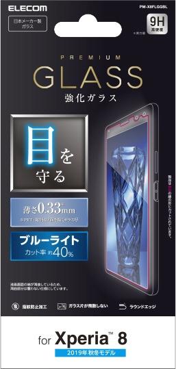 エレコムELECOMXperia8ガラスフィルム0.33mmブルーライトカットPM-X8FLGGBL
