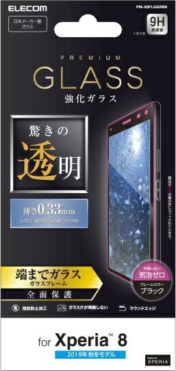 エレコムELECOMXperia8フルカバーガラスフィルム0.33mmブラックPM-X8FLGGRBK