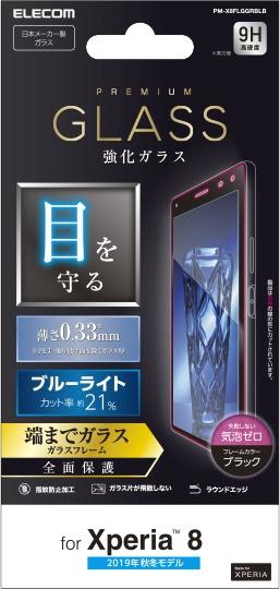 エレコムELECOMXperia8フルカバーガラスフィルムブルーライトカット0.33mmブラックPM-X8FLGGRBLB