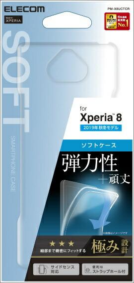 エレコムELECOMXperia8ソフトケース極みクリアPM-X8UCTCR