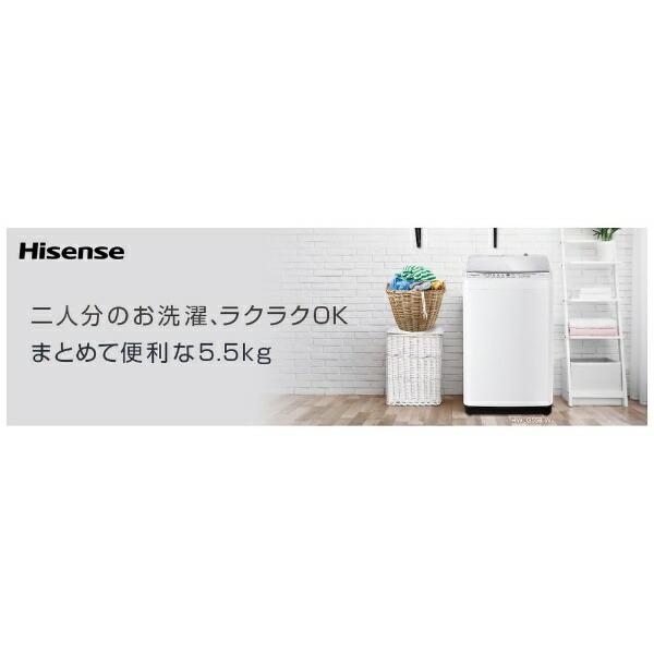 ハイセンスHisense全自動洗濯機ホワイトHW-G55B-W[洗濯5.5kg/乾燥機能無/上開き][洗濯機5.5kg]【point_rb】