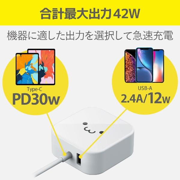 エレコムELECOMAC充電器42Wケーブル一体型1.5mホワイトフェイスMPA-ACCP12WF[2ポート/USBPowerDelivery対応]