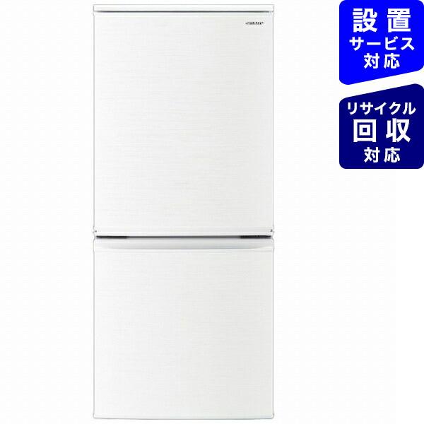 シャープSHARPSJ-D14F-W冷蔵庫ホワイト系[2ドア/右開き/左開き付け替えタイプ/137L][冷蔵庫小型一人暮らし]《基本設置料金セット》
