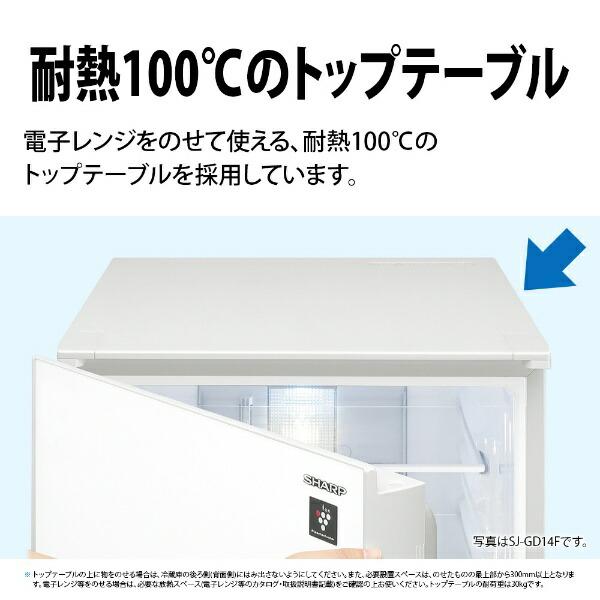 シャープSHARPSJ-D14F-S冷蔵庫シルバー系[2ドア/右開き/左開き付け替えタイプ/137L][冷蔵庫小型一人暮らし]《基本設置料金セット》