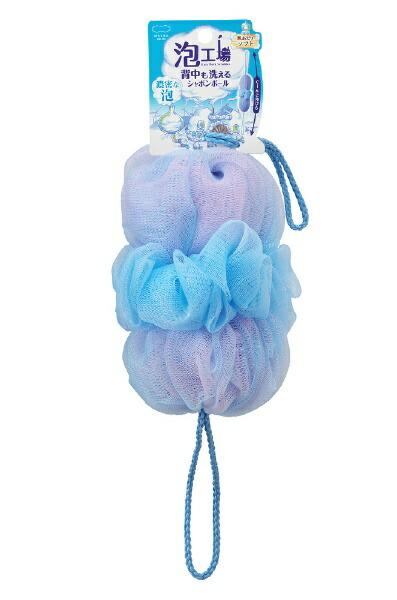 マーナMARNA泡工場背中も洗えるシャボンボールブルー