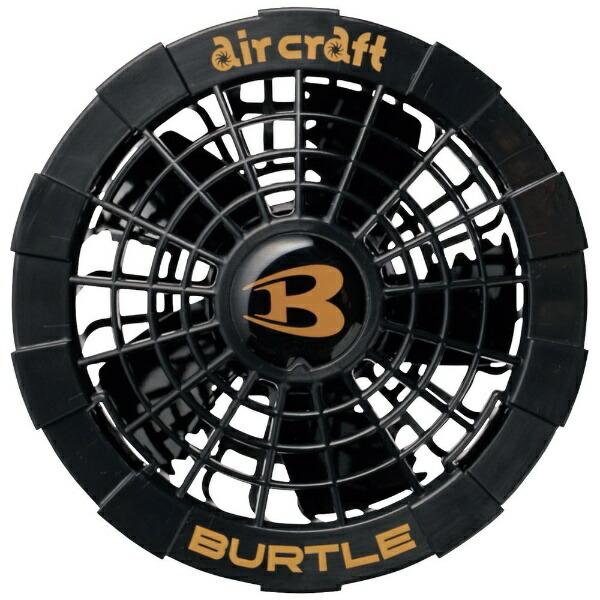 バートルBURTLEバ−トルエアークラフトファンユニットAC220−35−FブラックAC220-35-F