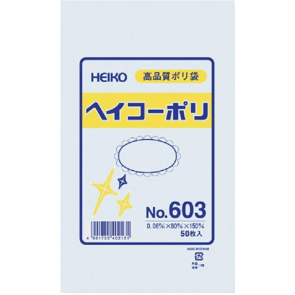 シモジマSHIMOJIMAHEIKOポリ規格袋ヘイコーポリNo.603紐なし006619300