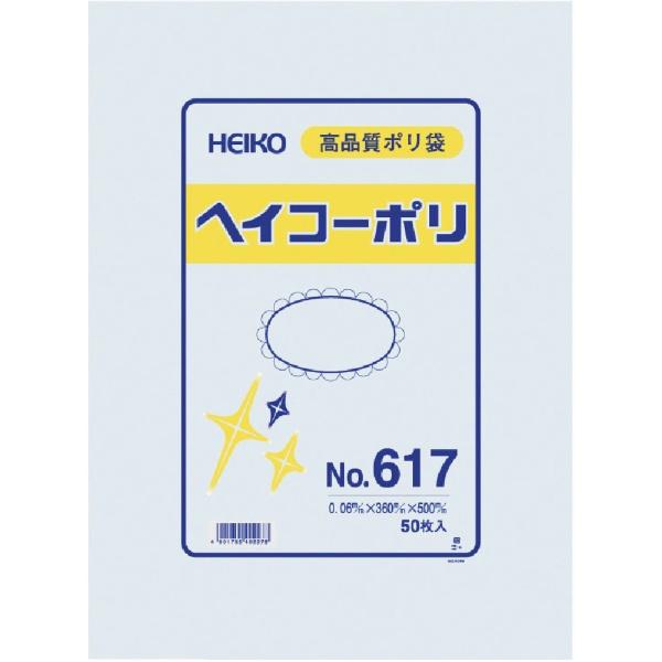 シモジマSHIMOJIMAHEIKOポリ規格袋ヘイコーポリNo.617紐なし006620700