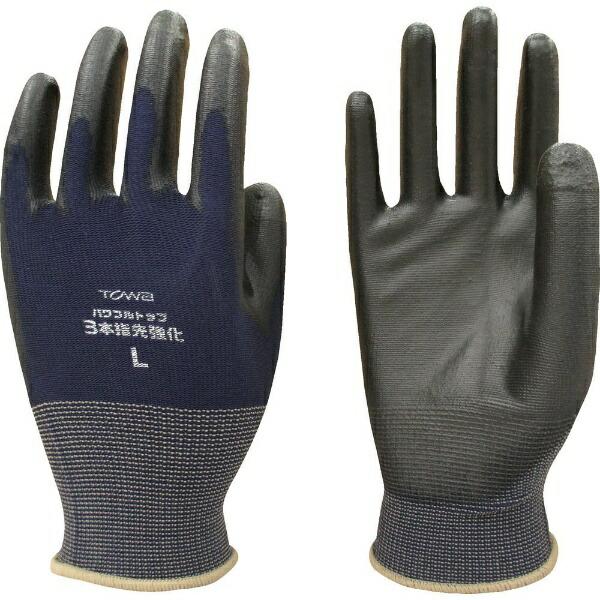 東和コーポレーションTOWACORPORATIONトワロンウレタン背抜き手袋パワフルトップ3本指先強化L859-L