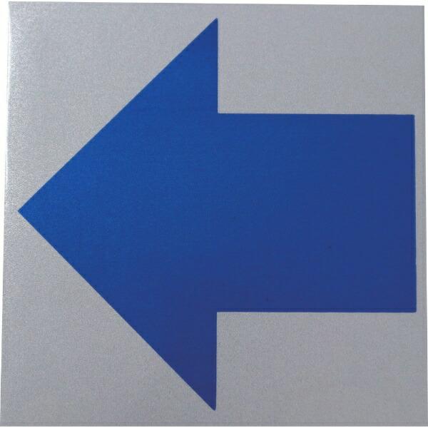 日東エルマテリアルNittoLMaterials日東エルマテ反射ステッカーホワイト150X150青矢印H1WH1W150150