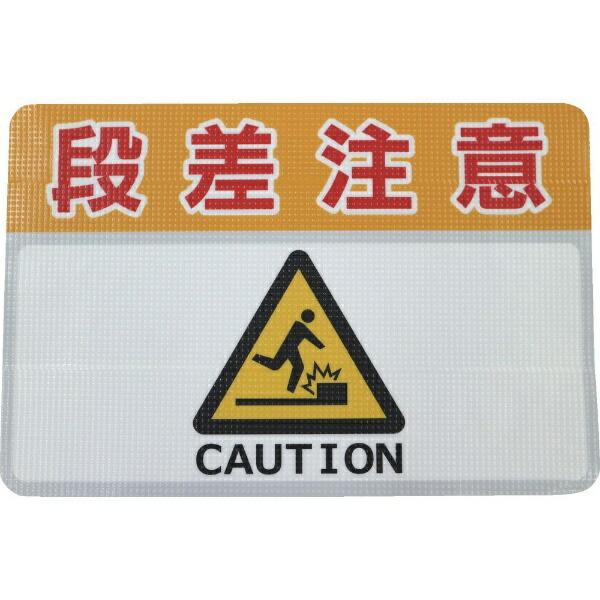 日東エルマテリアルNittoLMaterials日東エルマテ路面標示ノンスリップシート(高耐久)450X300段差注意CRHN4530C