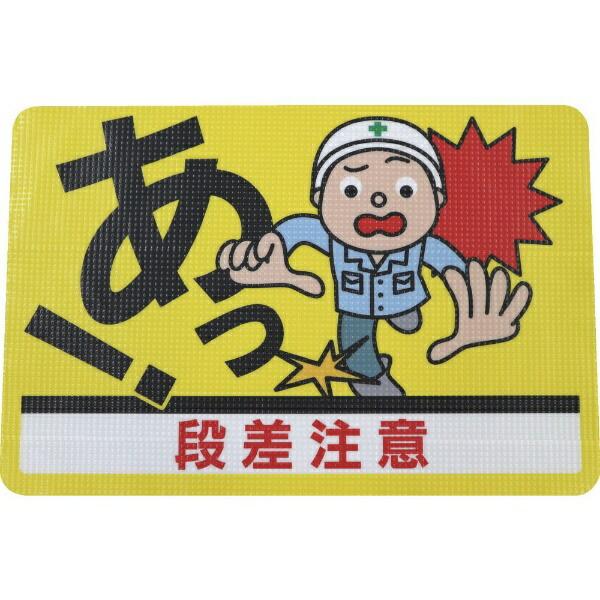 日東エルマテリアルNittoLMaterials日東エルマテ路面標示ノンスリップシート(高耐久)450X300段差注意DRHN4530D
