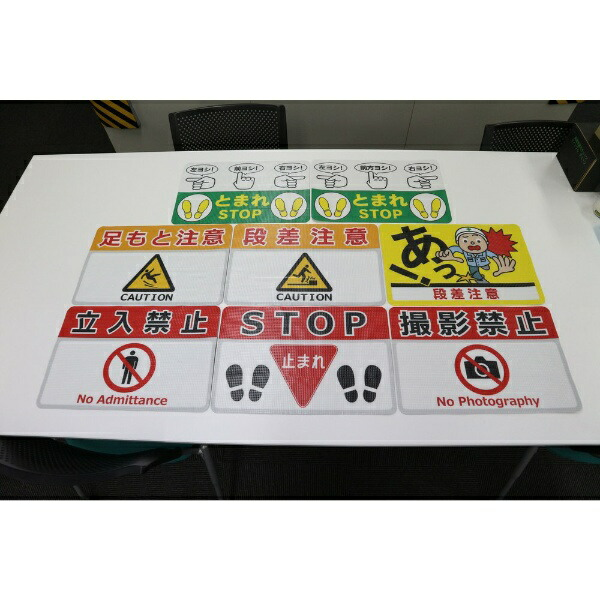 日東エルマテリアルNittoLMaterials日東エルマテ路面標示ノンスリップシート(高耐久)450X300立入禁止GRHN4530G