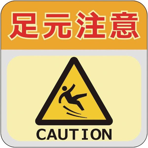 日東エルマテリアルNittoLMaterials日東エルマテ蓄光路面標示ノンスリップシート(高耐久)300X300足元注意L1TRHN300L1