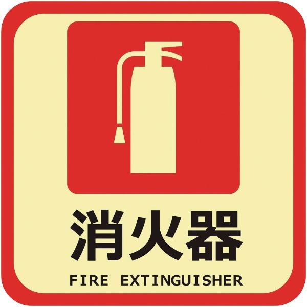 日東エルマテリアルNittoLMaterials日東エルマテ蓄光路面標示ノンスリップシート(高耐久)300X300消火器L4TRHN300L4
