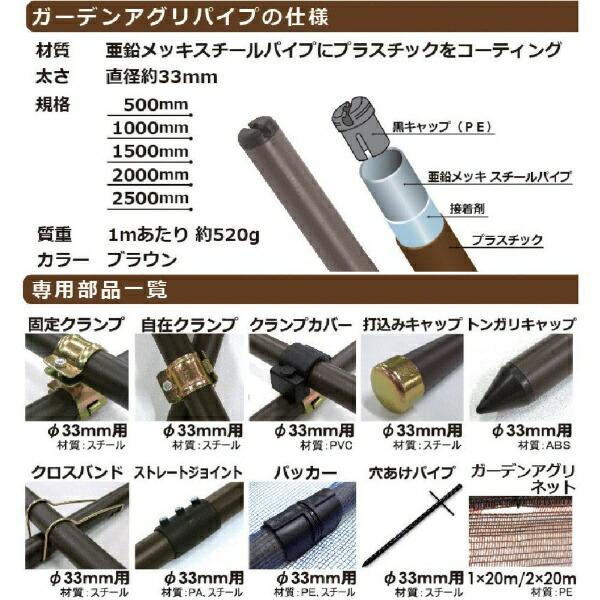 DAIMDAIMガーデンアグリパイプφ33mm0.5m40060