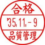 シヤチハタShachihataデーターネームEXキャップレス15号(MO)式XGL-CL15S/MO[XGLCL15SMO]
