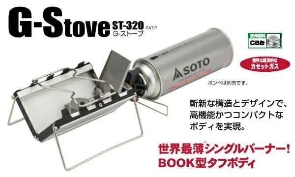 新富士バーナーShinfujiBurnerSOTOGストーブ(約380g/幅153×奥行195×高さ77mm)ST-320