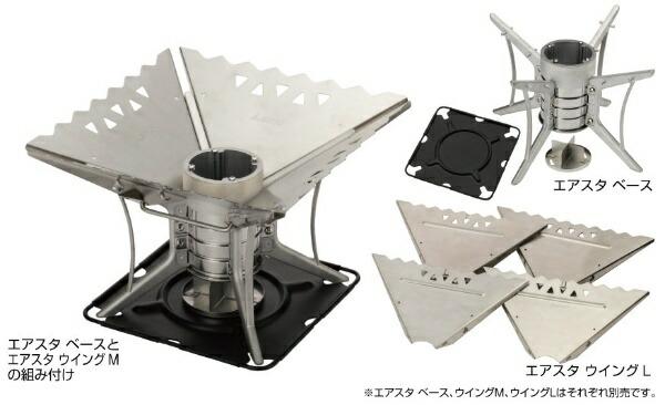 新富士バーナーShinfujiBurnerSOTOエアスタウイングM(幅335x奥行165mm)ST-940WM