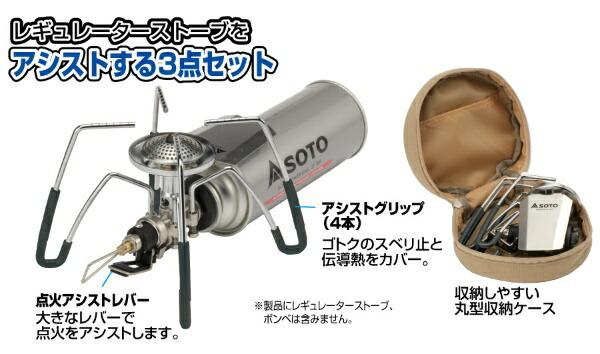 新富士バーナーShinfujiBurnerSOTOレギュレーターストーブ専用アシストセット(3点セット)ST-3104CS